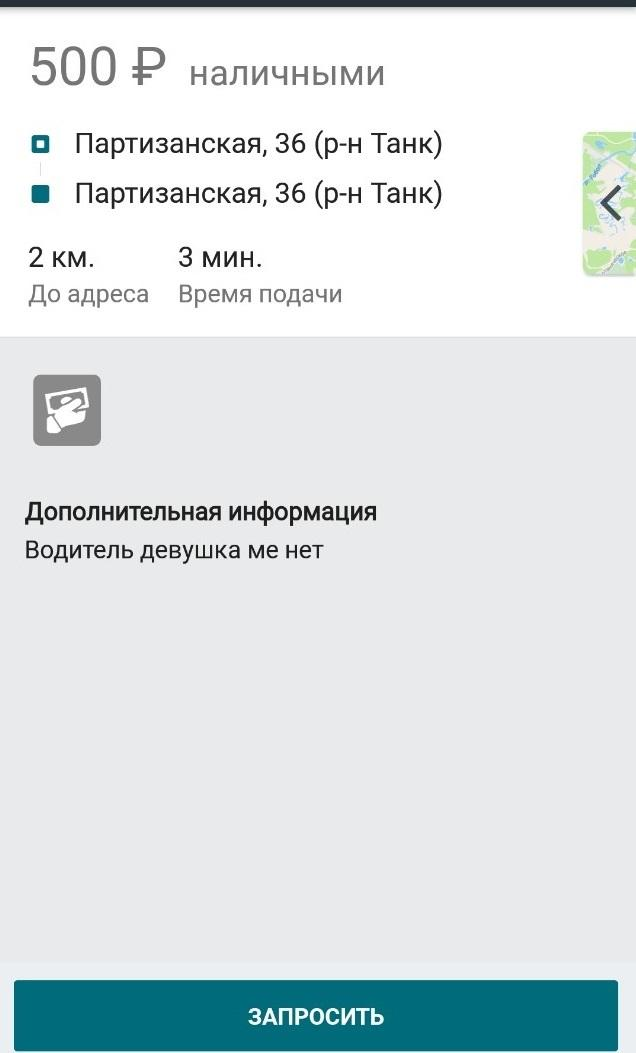 Необычные заявки в иркутских такси Юмор