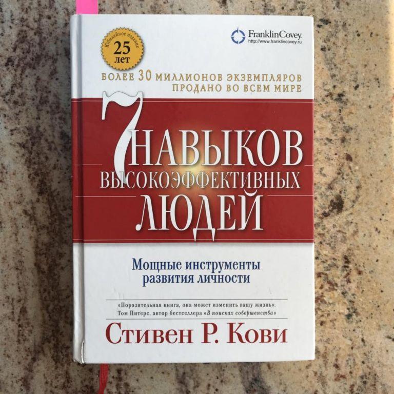 Как развивать себя как личность? Книги для мотивации. Личностный рост Психология