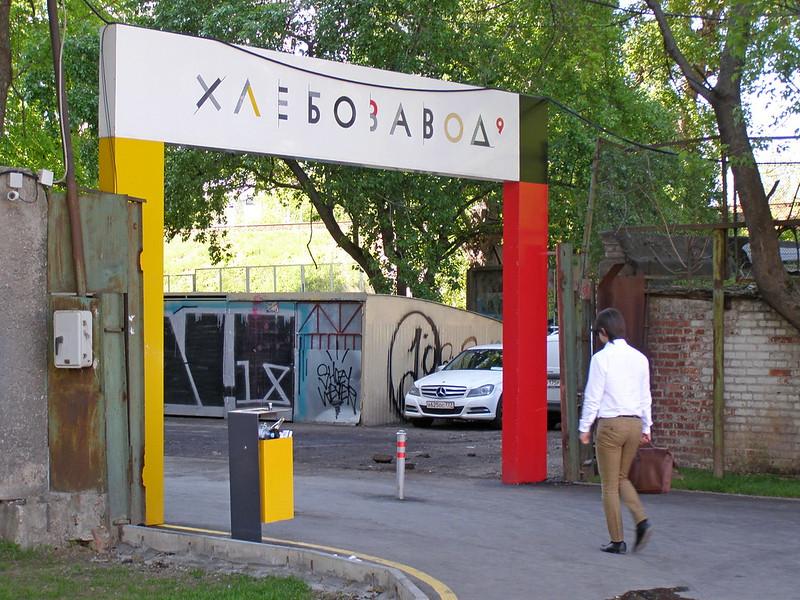 Москва. Хлебозавод №9 Москва