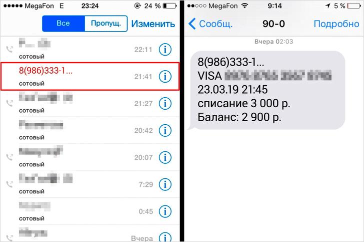 10актуальных схем, которыми пользуются телефонные мошенники Интересное