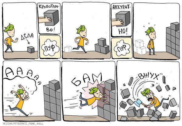 19 комиксов о нашей абсурдной жизни от интеллигентного питерского панка